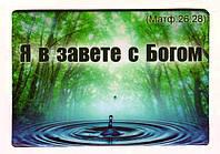 "Магнит плоский на холодильник ""Я в завете с Богом"" Матф.26:28"