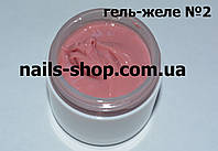 NEW(новый оттенок) Камуфлирующий гель-желе №2 15 грамм