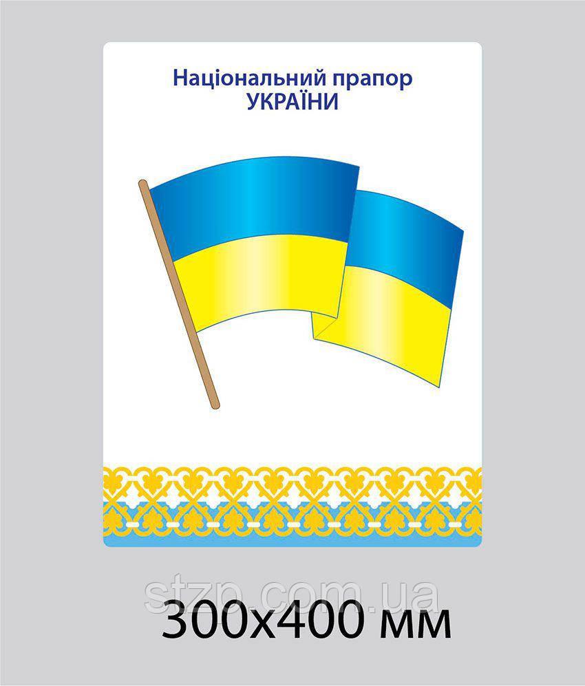 Стенд Флаг Украины (светлый фон)