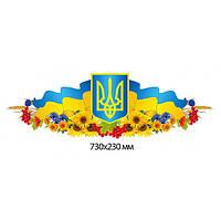 Стенд Символика Герб, Флаг Украины