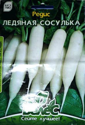 Семена редиса Ледяная сосулька 3г, фото 2