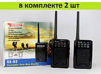 Радио приемник с рацией Golon RX-D3 2шт в компекте, фото 1