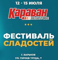 """Фестиваль """"Сладкоежка"""" в ТРЦ """"КАРАВАН"""""""