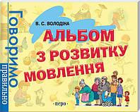 Альбом з розвитку мовлення. Автор Володіна В.С., фото 1