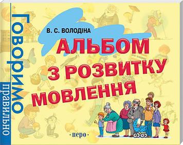 Альбом з розвитку мовлення. Автор Володіна В.С.