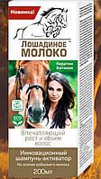 Шампунь Лошадиное Молоко 200мл Кератин Витанол