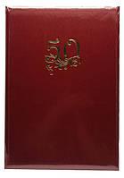 Папка поздравительная А4 50 лет В188