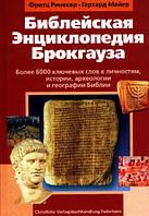 Библейская Энциклопедия Брокгауза (артикул 6138)