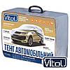 Автомобильный тент Vitol JC13402 XL (с подкладкой)