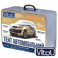 Автомобильный тент Vitol JC13402 XL (с подкладкой), фото 1