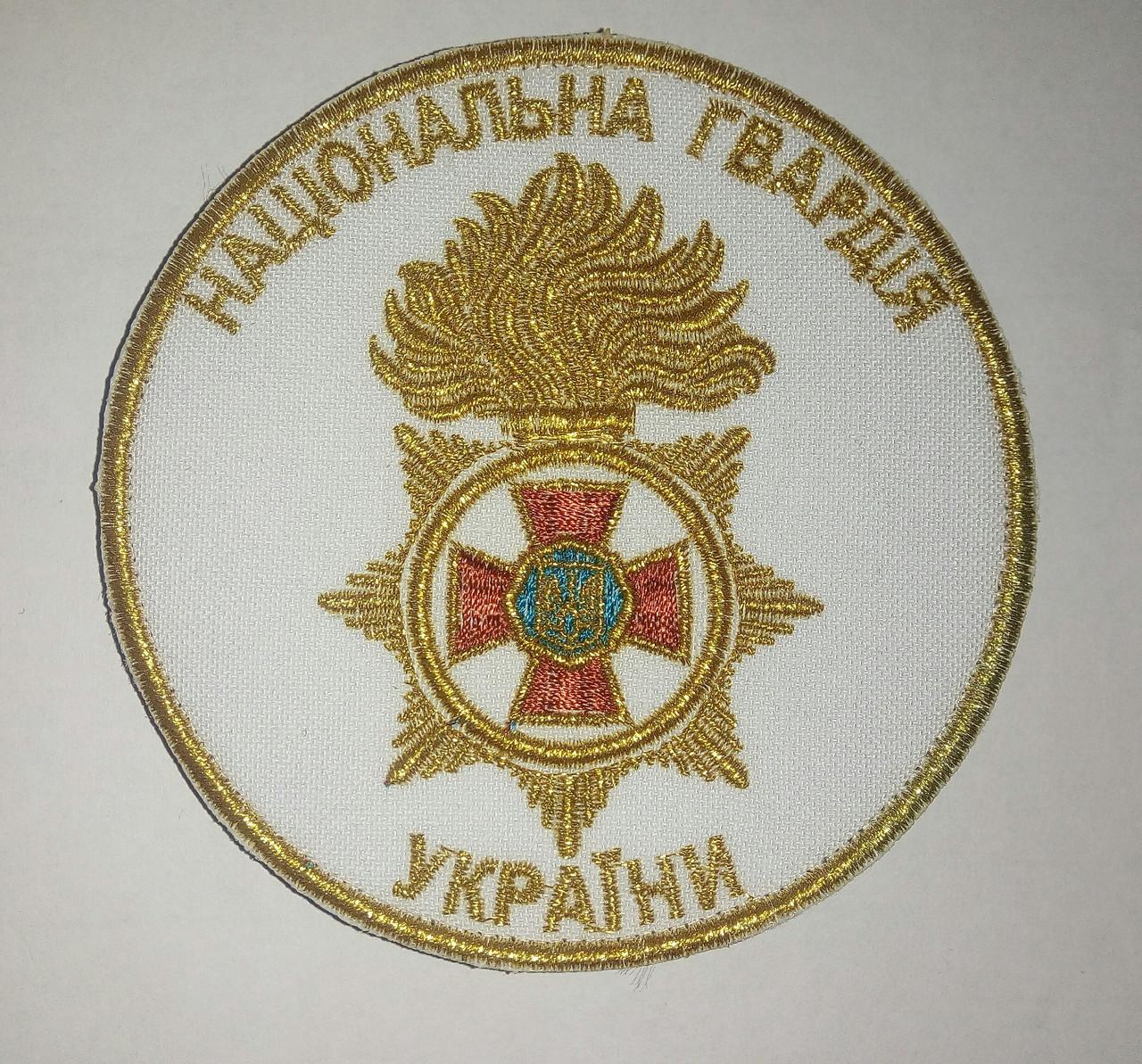 Шеврон Національна Гвардія України
