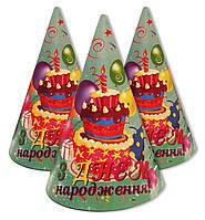 Колпачки карнавальные З днем нарождення голубые 16 см