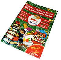 Пленка-самоклейка для книг (50х36) обложки для учебников