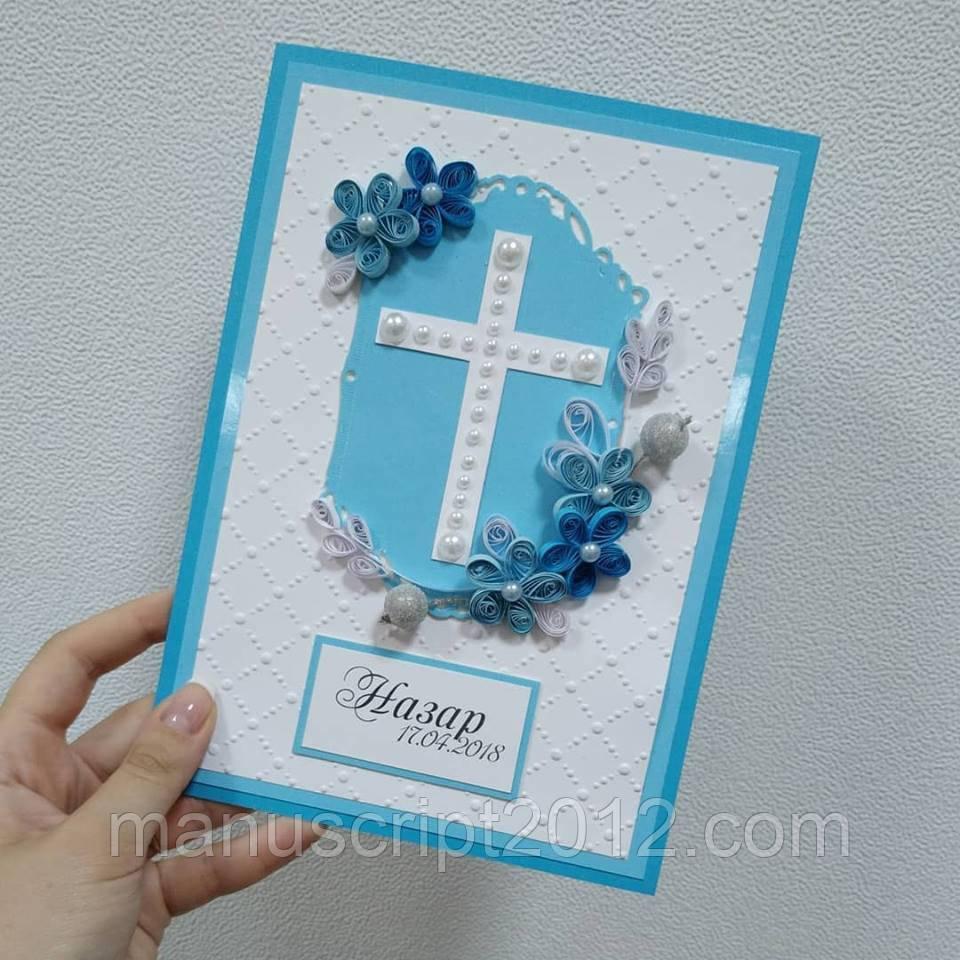 Поздравительная открытка на крестины