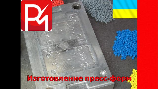 Пресс форма для литья, фото 2