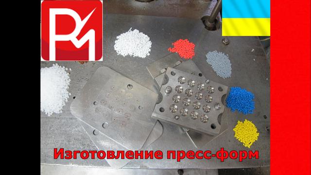 Изготовление пресс форм для литья