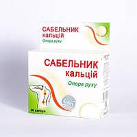 Сабельник кальций 30 таблеток