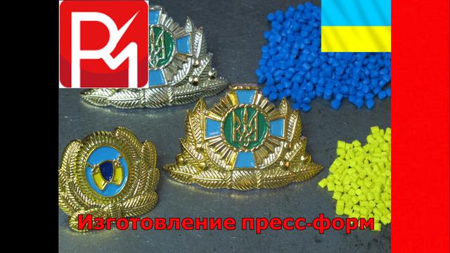 Пресс формы украина, фото 2