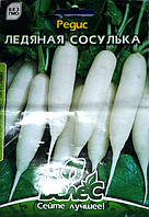 ТМ ВЕЛЕС Редис Ледяная сосулька 15г МАКСИ