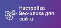 Настройка общего Sео-блока для сайта на Prom.ua