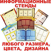 Информационный стенд.Стенд информация.