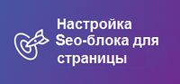 Настройка Sео-блока для страницы сайта на Prom.ua