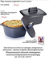 Кокотница «УльтраПро™»(500 мл),1 шт.,Tupperware