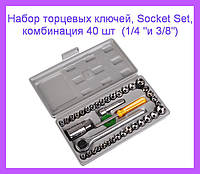 """Набор торцевых ключей, Socket Set, комбинация 40 шт  (1/4 """"и 3/8"""")!ОПТ"""