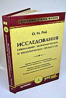 """Книга: """"Исследование социально-экономических и политических процессов"""", учебник"""