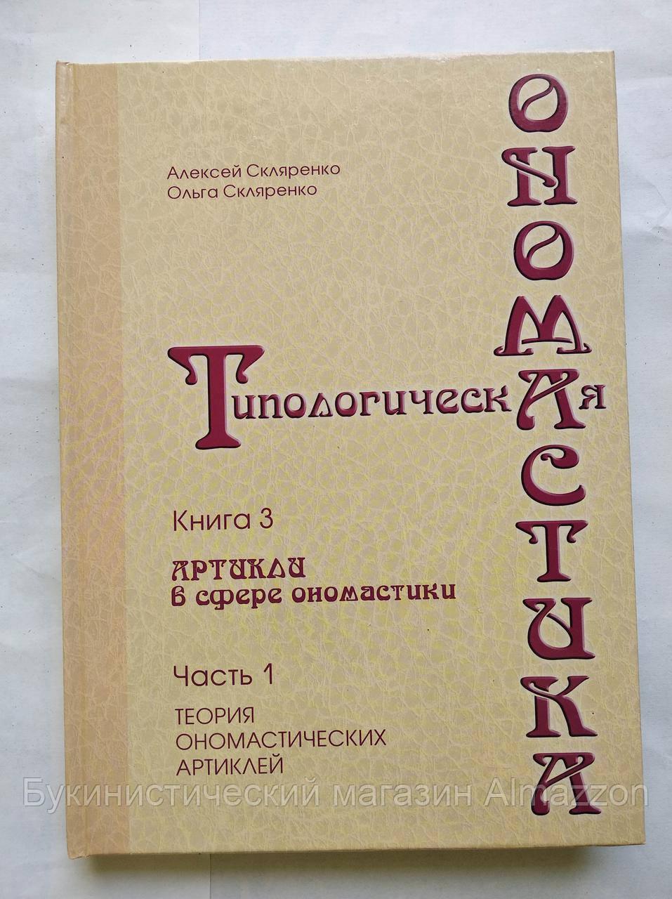 Типологическая ономастика. Артикли в сфере ономастики: теория ономастических артиклей