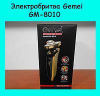 Электробритва Gemei GM-8010!Опт