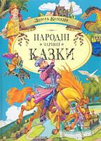 Народні чарівні казки