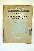 """Книга: """"Лепка и формовка скульптуры"""""""