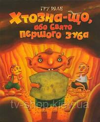 """Книжка """"Хтозна-що, або свято першого зуба"""""""