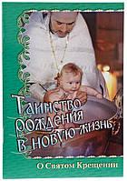 Таинство рождения в новую жизнь. О Святом Крещении