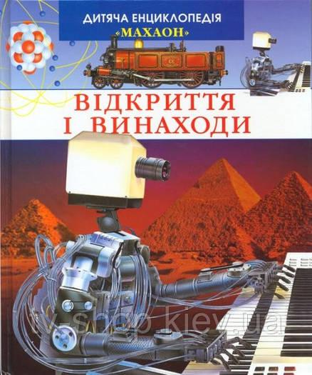"""Книжка """"Відкриття і винаходи"""""""