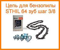 Цепь для бензопилы STIHL 64 зуб шаг 3/8!ОПТ
