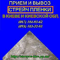 Купим дорого отходы стрейч-пленки с вывозом в Киеве