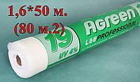 Агроволокно Agreen П-19 1,6*50 м. (80 м.2)