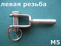 Нержавеющая вилка с левой резьбой м5