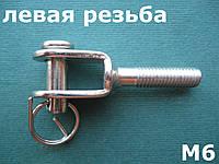 Нержавеющая вилка с левой резьбой м6