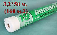 Агроволокно Agreen П-19 3,2*50 м. (160 м.2)