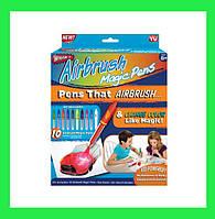 Волшебные Воздушные фломастеры Airbrush Magic Pens!Акция