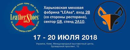 Участие Харьковской меховой фабрики в международной выставке меховой женской одежды в г. Киев