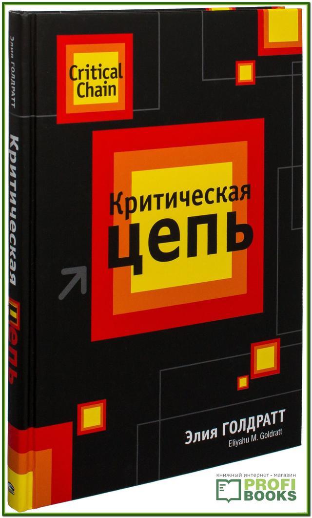 Книга Элияху Голдратта «Критическая цепь»