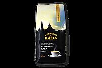 Кофе зерновой смесь арабики Віденська кава Львівська сонячна, 1кг для турки, кофеварки, кофемашины