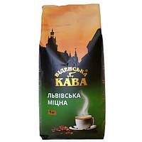 Кофе в зернах Віденська кава  Львівська Міцна, 1кг, фото 1