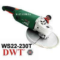 Болгарка DWT  WS22-230 T (2200W)