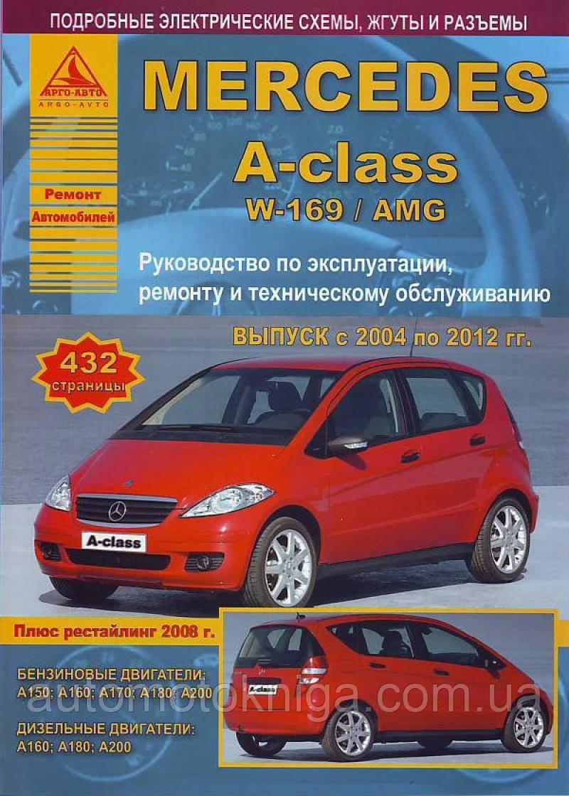 MERCEDES-BENZ A-CLASS  W-169 / AMG  Модели 2004-2012 гг.  Руководство по ремонту и эксплуатации