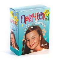 Набор для десткого творчества Прически для девочек 200-19817496
